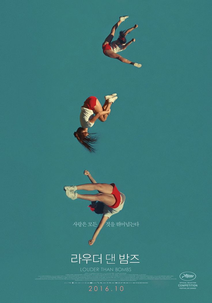 """라우더 댄 밤즈 Louder than bombs movie 한국 영화 포스터 KR poster """"사랑은 모든 것을 뛰어넘는다."""""""