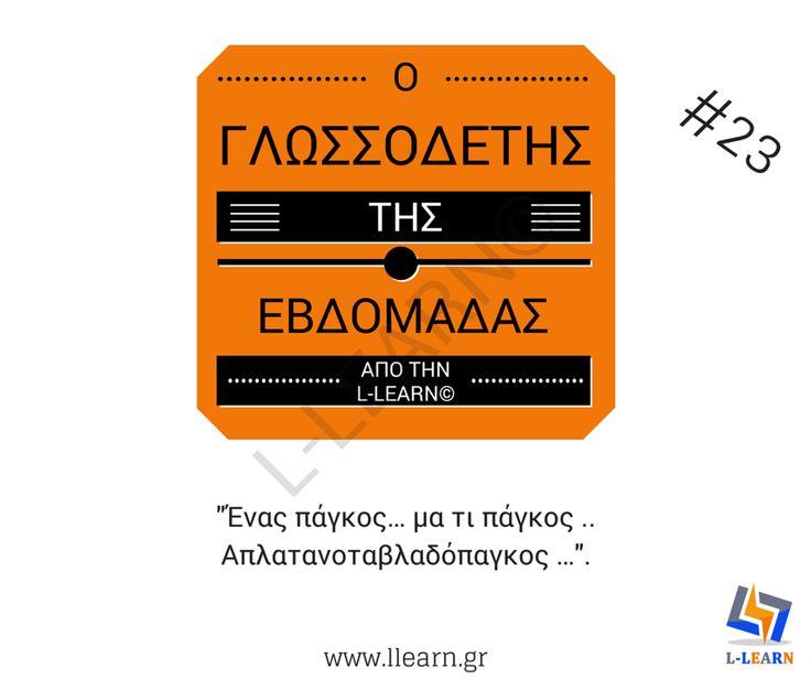 Ο γλωσσοδέτης της εβδομάδας #23 από την L-LEARN©. #tongue #twister #γλωσσοδέτης #Greek #Ελληνικά