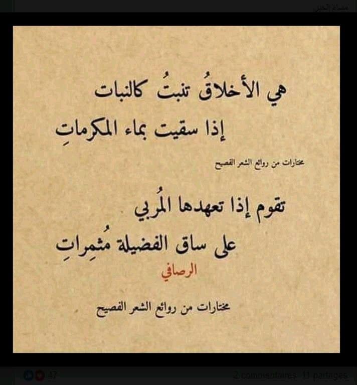 Pin By Soraya On روضة الشعراء Arabic Quotes Quotes Arabic