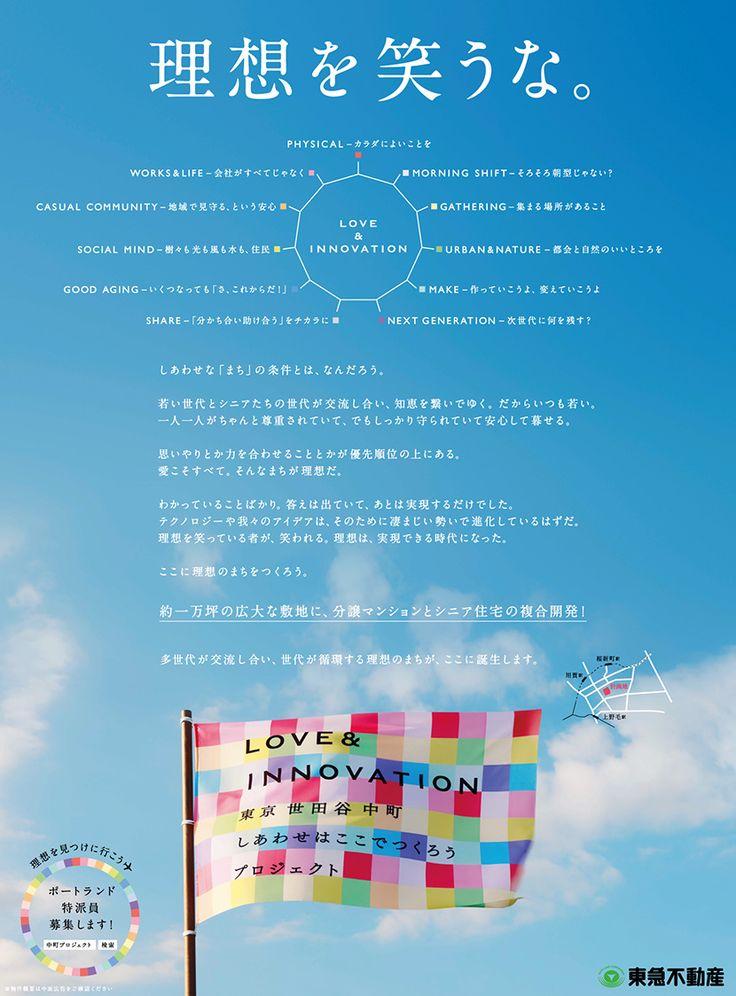 世田谷中町プロジェクト/東急不動産 - Hotchkiss