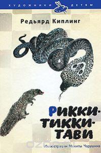 "Книга ""Рикки-Тикки-Тави"" Редьярд Киплинг - купить книгу ISBN 978-5-367-01487-7 с доставкой по почте в интернет-магазине Ozon.ru"