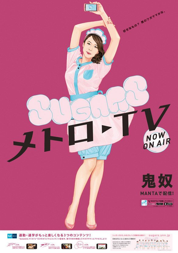 サイトウユウスケ : Sugars×メトロTV