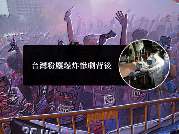 童清峰:台灣粉塵爆炸慘劇背後 | 【獨家評論】6月27日晚間,台灣八仙樂園一聲轟隆巨響不知炸碎多少個家庭,也摧毀掉許多人的青春美夢,幾乎被毀容的厄運……每場災難都考驗着執政者的危機處理能力。 | 零傳媒 | 獨家評論 | 15年7月6日