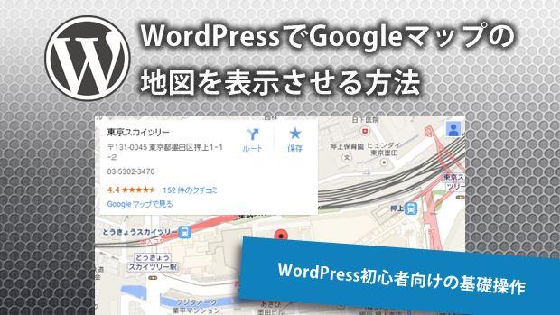 WordPressでグーグルマップの【地図】を表示させる方法を初心者向けに解説した記事です。地図の埋め込みコードを使って挿入する方法と、プラグインを使った方法の2つを紹介しています。記事を参考にして、地図を表示させてみてください。