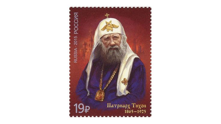 COLLECTORZPEDIA The 150th Birth Anniversary of Patriarch Tikhon