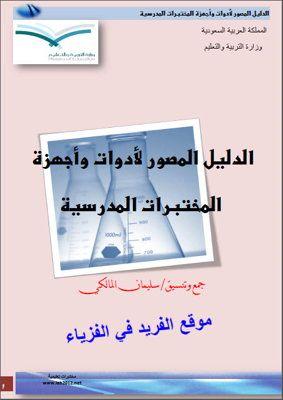 تحميل كتاب الدليل المصور لأدوات وأجهزة المختبرات المدرسية Pdf Lab Instruments School Lab