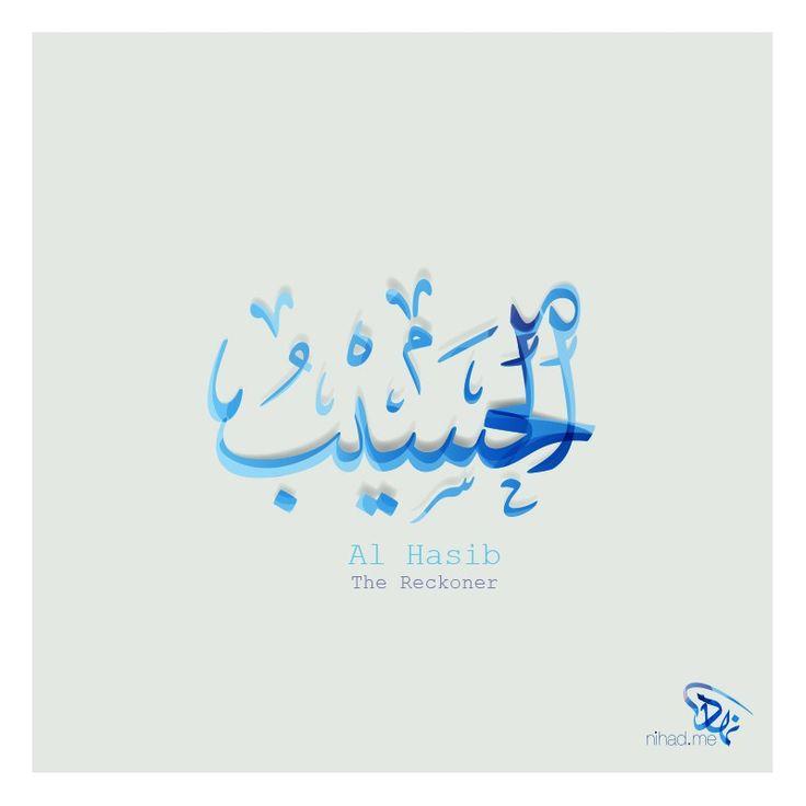 Allah names designed By Nihad Nadam Al Hasib (الحسيب) The Reckoner