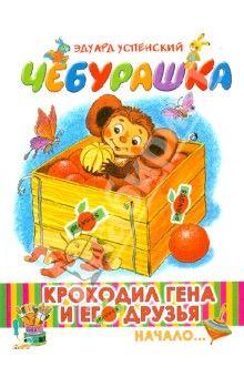 Эдуард Успенский - Крокодил Гена и его друзья. Книга 1. Чебурашка обложка книги