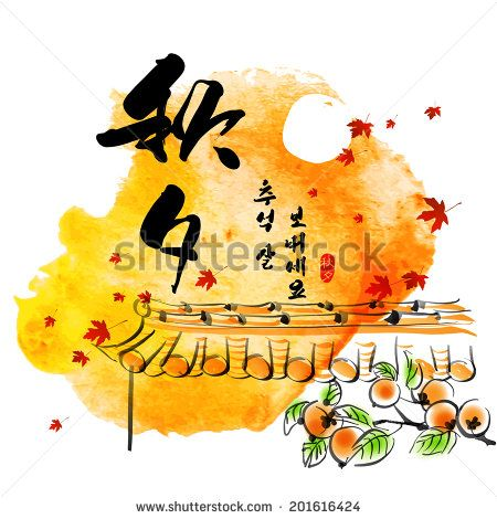 Vector Hanok Roof Top Persimmons Ink Painting for Korean Chuseok (Mid Autumn Festival), Thanks Giving Day, Harvest Holiday. Translation of Korean Text: Thanksgiving Chuseok (Mid Autumn Festival) - stock vector