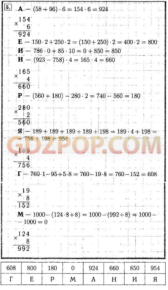 Домашняя работа по математике 4 класс т.е.демидова