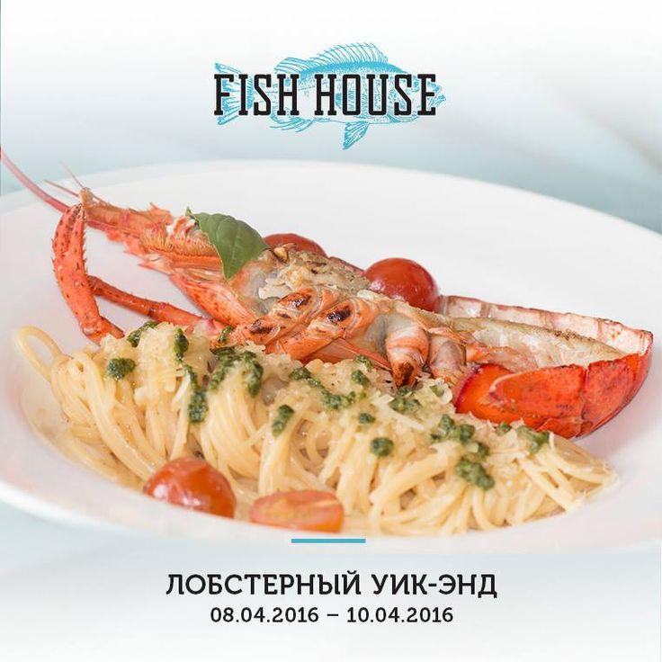ЛОБСТЕРНЫЙ УИК-ЭНД в Фиш Хаус (Fish House). Сет из целого Лобстера, биск из Лобстера, салат и паста, всего за 999 грн.  Начало: пятница, 8 апреля. 19:00  Заведение: Фиш Хаус (Fish House) Адрес: Киев, просп. Бажана, 1 Е Бронирование: (044) 22-333-22 или онлайн - http://lnk.al/7Gz  Приезжайте и наслаждайтесь ;)  #ФишХаус #FishHouse   #киев #рестораныкиева #restoran #kyiv #044_22_333_22 #restaurants #ua #instakyiv #restaurant #kyivinsta #instaua #kyivgram #ukraine