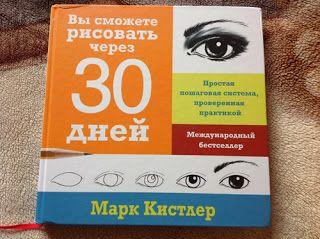Записки микростокового иллюстратора: Рекомендую почитать: Марк Кистлер «Вы сможете рисо...