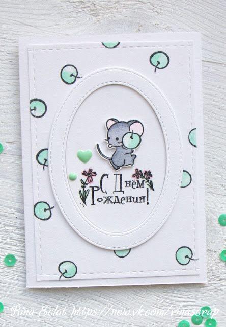 Special Day Cards: Итоги по заданию № 135 Открытка на день рождения с животными