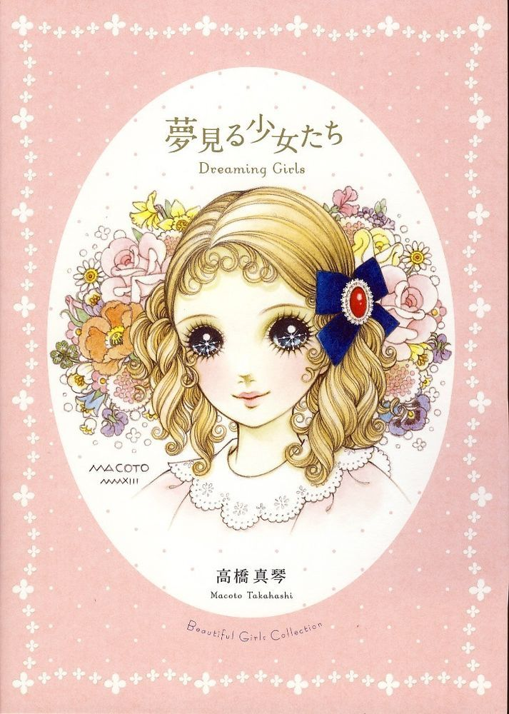 DREAMING GIRLS Art Collection of MACOTO TAKAHASHI tpb NEW Japan Art Book