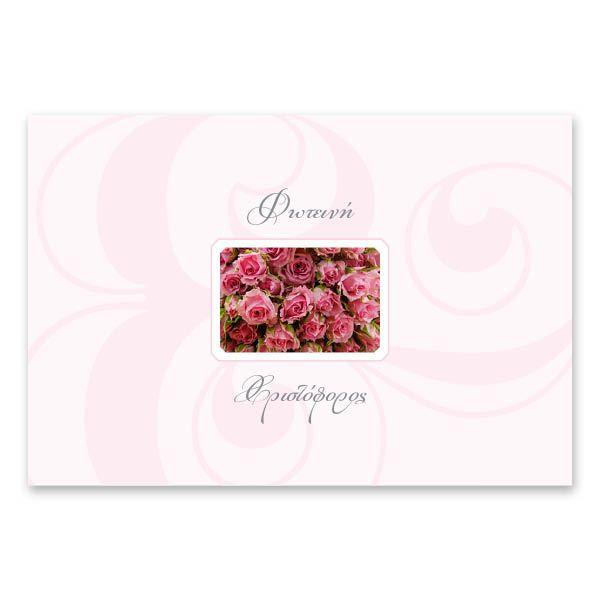 Μοντέρνα Ροζ Τριαντάφυλλα | Δροσερά τριαντάφυλλα συνθέτουν ένα ρομαντικό προσκλητήριο γάμου, μοντέρνου ύφους σε ροζ φόντο για να κοσμήσουν τα ονόματά σας - τυπωμένο σε πολυτελές χαρτί της επιλογής σας και σε ορθογώνιο μέγεθος των 15 x 22 εκατοστών οριζόντιας διάταξης. Φυλάσσεται σε ειδικά διαμορφωμένο φάκελο. http://www.lovetale.gr/lg-1287-c1-la.html