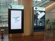 羽田空港新国際線旅客ターミナルのデジタルサイネージと情報システム、NECが納入