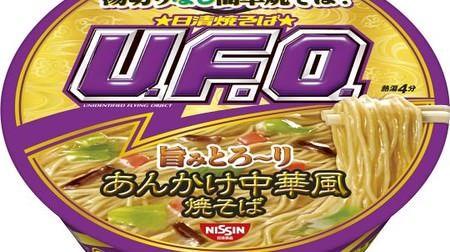 焼そばU.F.O.に湯切り不要のあんかけ中華風焼そば--とろみの素旨みたっぷりソース
