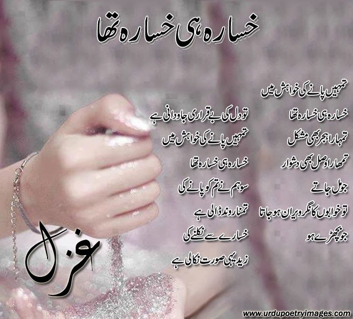 Sad Quotes About Life And Pain Of Love In Urdu : sad poetry about life - Google Search