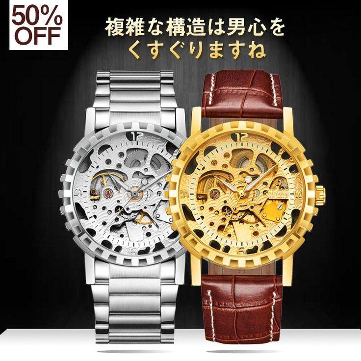 2色選べる メンズ自動巻き式腕時計