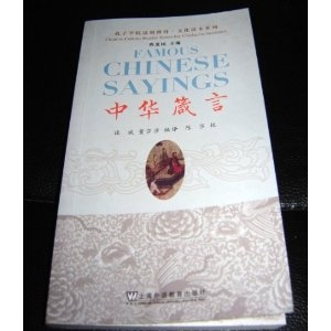 FAMOUS CHINESE SAYINGS / Chinese Culture Reader Series for Confucius Institutes / includes a MP3 disc / English - Chinese Bilingual Edition $27.99