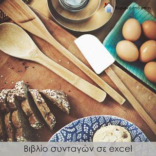 Κυριακή στο σπίτι: Βιβλίο συνταγών σε excel [Project 137]
