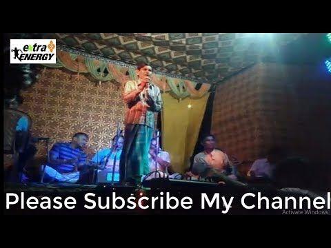 মুই গেনু মোর শ্বশুর বাড়ী    Latest