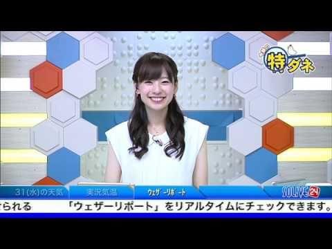SOLiVE24 (SOLiVE サンシャイン) 2017-05-31 08:39:35〜