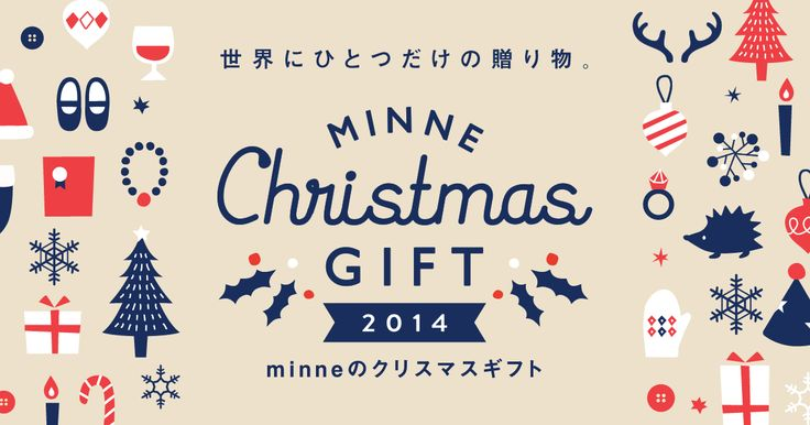 はるなさんのグレートワーク | 世界にひとつだけのクリスマスの贈り物をご紹介します。