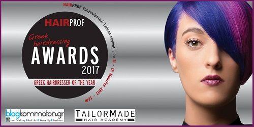 Το μεγαλύτερο Κομμωτικό γεγονός των τελευταίων ετών στην Ελλάδα. «Greek Hairdressing Awards» από 11 έως και 13 Μαρτίου 2017 στην Hair Prof!