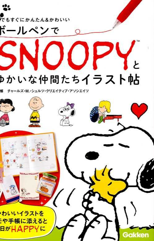 Paperback: 112 pages  Publisher: Gakken (2013)  Language: Japanese  Book Weight: 280 Grams  The book introduces many cute illustrations using Ball Point Pens!  Lets draw Snoopy, Charlie Brown and other Peanut Characters!    SHIPPING INFORMATION  The book will be shipped out from JAPAN by Regular AIRMAIL to all over the world. Please allow 1 week for delivery. From my experience, this method is always very fast and reliable.    If Regular Airmail shipping is too expensive, I can ship by SAL…
