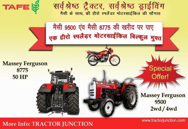 #MASSEYFERGUSON 9500 or #MASSEYFERGUSON 8775 की खरीद पर पाए एक हीरो स्पलेंडर मोटरसाइकिल बिलकुल मुफ्त! More Info: http://tractorjunction.com/