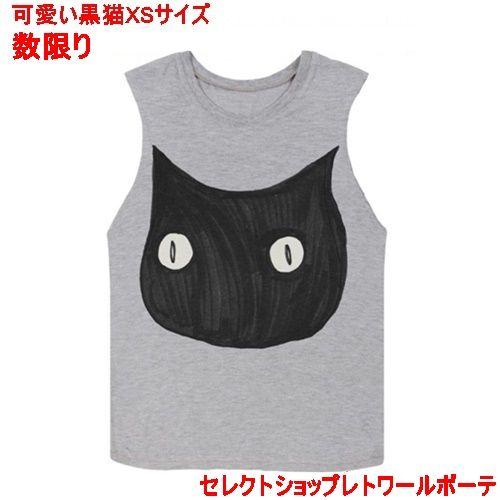 ヴァルフェー Valfre BRUNO cat Tshirt 新品 タンクトップ インナー レディース XSサイズ おしゃれ 黒猫 インナー プリント くろねこ かわいい キャット tシャツ ノースリーブ 袖なし セール 海外 ブランド レトワールボーテ