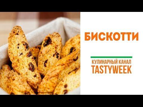 Итальянские сухарики БИСКОТТИ. Простой рецепт печенья - YouTube