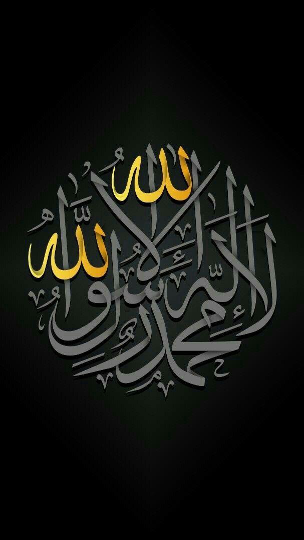 لا إله إلا الله محمد رسول الله Islamic Calligraphy Islamic Art Calligraphy Arabic Calligraphy Art