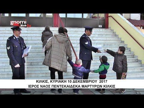 ΓΝΩΜΗ ΚΙΛΚΙΣ ΠΑΙΟΝΙΑΣ: Video: Ενημερωτικά φυλλάδια μοίρασαν οι Αστυνομικο...