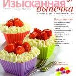 Журнал Изысканная выпечка 87 2015