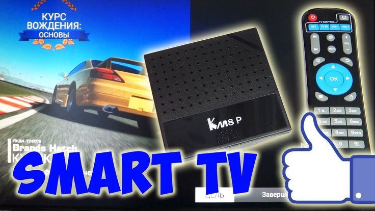 ТВ приставка на Андроиде KM8, Смарт ТВ из телевизора или монитора