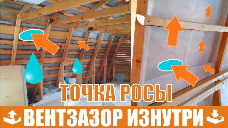 Подготовка крыши без контробрешетки под утепление.  Часть 1.