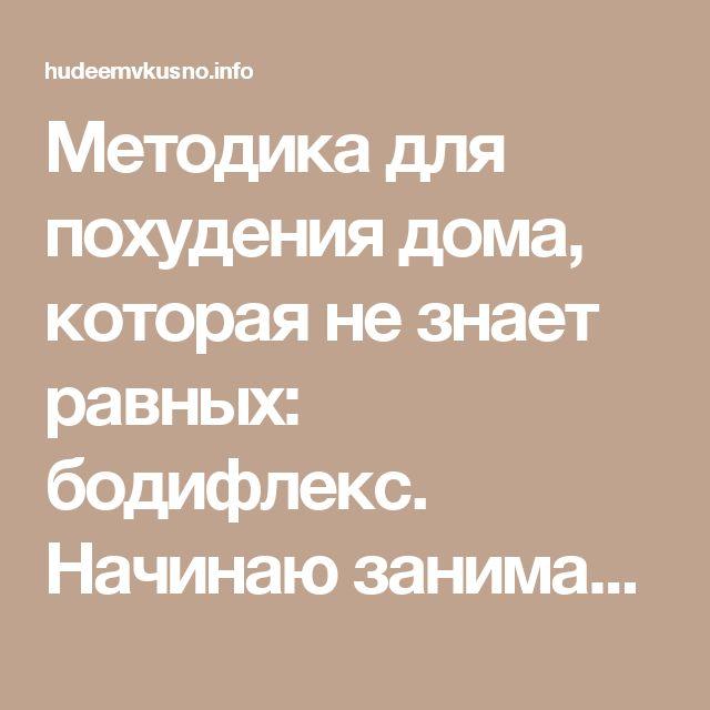 Методика Для Похудения Дома.