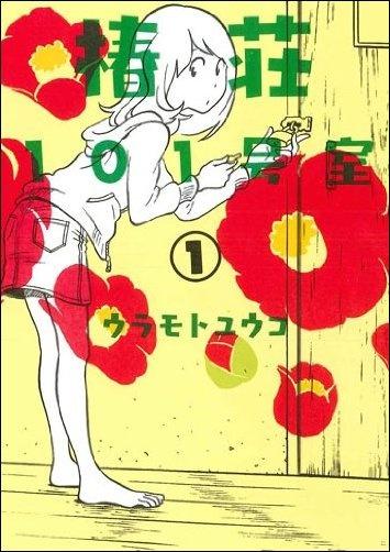 椿荘101号室(1) (エデンコミックス) (マッグガーデンコミックス EDENシリーズ) ウラモトユウコ  #漢字 #ゴシック
