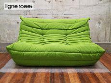 展示品 ligne roset リーンロゼ TOGO トーゴ 2Pソファ/2人掛けソファ 21万 新同品
