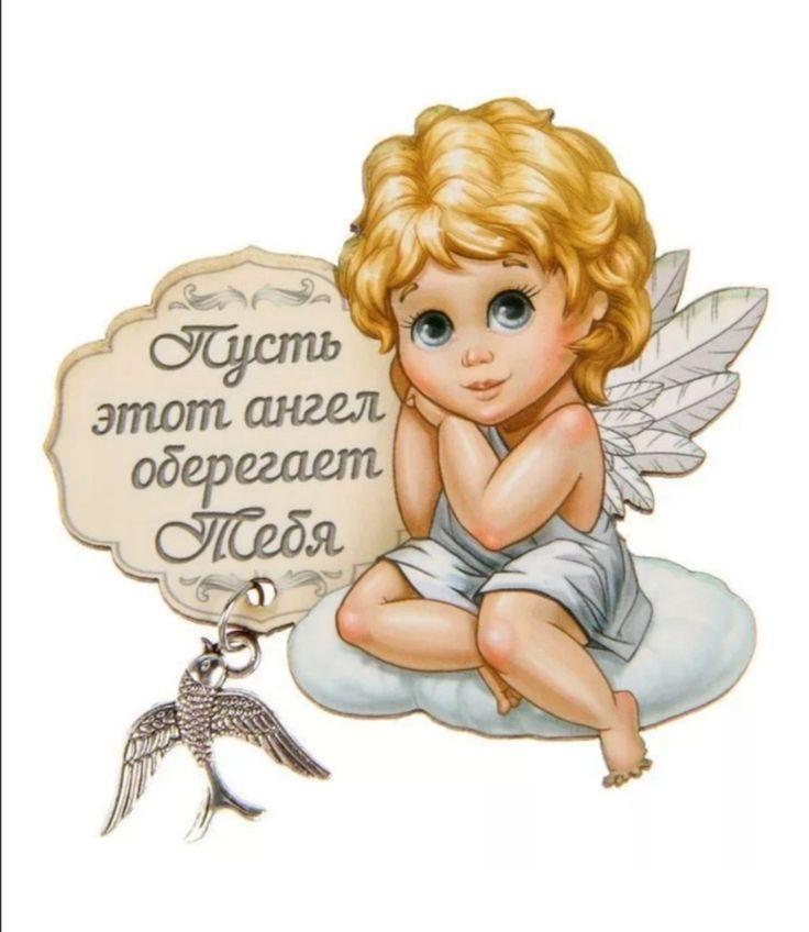 другие оттенки, ангелочек на счастье картинки находится сарагаш