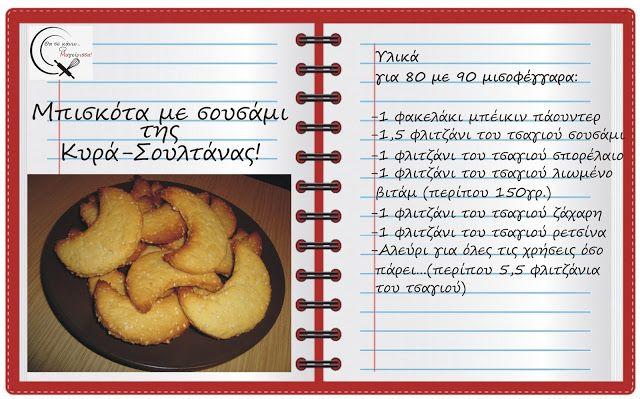 Θα σε κάνω Μαγείρισσα!: Μπισκότα με σουσάμι...της κυρά-Σουλτάνας!