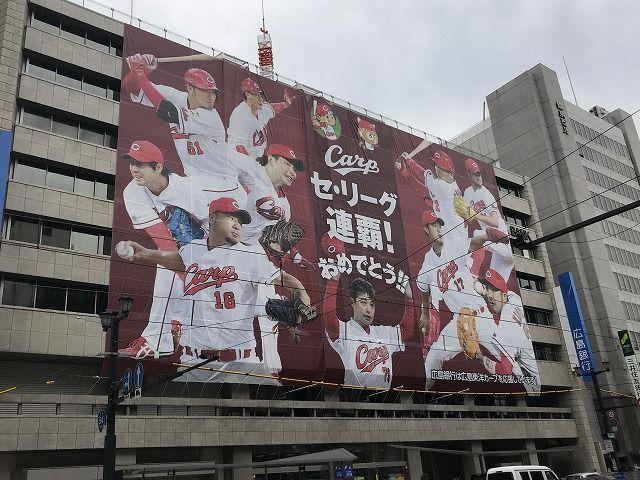昨年カープが優勝した際、広島銀行 本店営業部の壁面に超巨大な横断幕がかけられましたが、今年も登場しました!昨日…