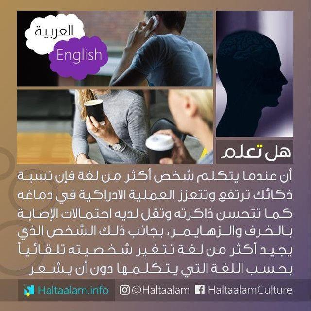 هل تعلم On Instagram عندما يتكلم شخص أكثر من لغة فإن نسبة ذكائك ترتفع وتتحسن ذاكرته كما أن شخصيته تتغير Life Facts Knowledge Quotes Beautiful Arabic Words