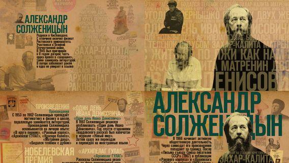 Персоны / Александр Солженицын / tvkultura.ru