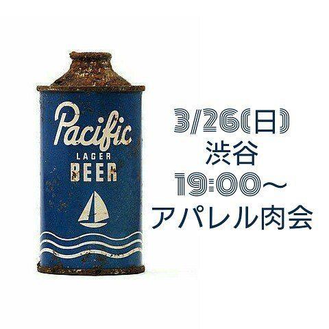 . ついに明日に迫った、 『アパレル肉会』 3/26(日)19:00~22:00  アパレルに関係していれば誰でも参加OKです!  アパレル仲間と飲んだり肉食べたりしてラフに楽しむ会🌴  まだまだメンバー募集中です♪友達との参加もOK🌠 詳細知りたい方は気軽にDMください👍  #アパレル飲み会 #アパレル関係 #飲み会 #渋谷 #ビール #肉 #飲み #アパレル #ファッション #モデル #店員 #ファッション業界 #業界 #ファッション仲間 #酒 #wtw #ronherman #サーフ #アメカジ #読者モデル #バー #イベント #ファッションイベント #ショップ #ショップ店員 #通販