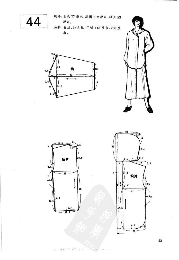 最新女装裁制300款, 1994