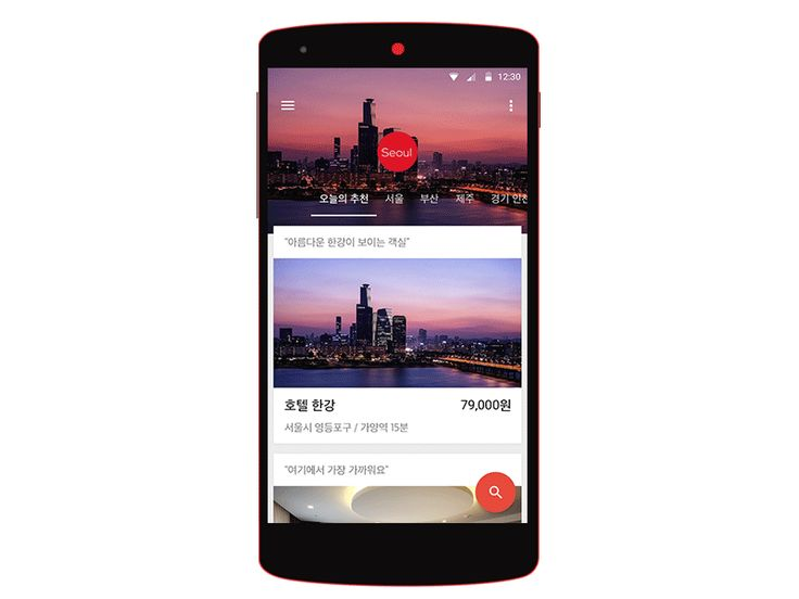 Hottel android l