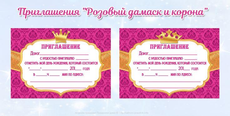 Приглашение на день рождения в стиле «Принцесса. Розовый дамаск и корона» - Приглашения распечатать  - Распечатай к празднику (бесплатно) - Каталог статей - Устроим Праздник! Бесплатные шаблоны на день рождения